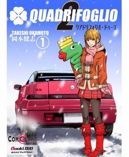 QF2_COMICS_Vol_1_001_E.jpg